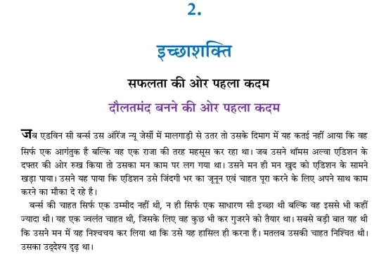 Apani Soch Se Ameer Baniye Hindi PDF