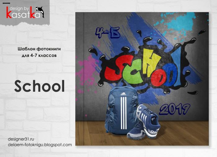 Шаблон выпускного фотоальбома 4 5 6 7 8 класс
