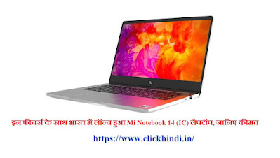 xiaomi launches mi notebook 14 ic laptop with 10th gen intel core cpu