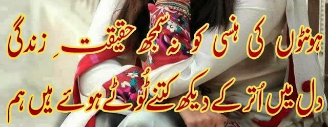 status to whatsapp 2017 great poetry urdu dil mai utar ke dekh kitne tootay howe hain hum