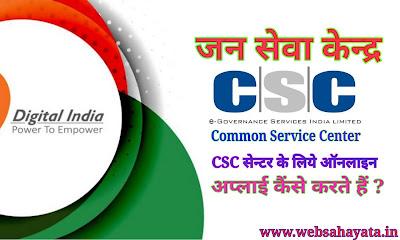 जन सेवा केंद्र या CSC सेंटर के लिए ऑनलाइन अप्लाई कैसे करें ?