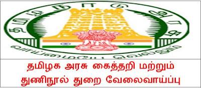 Tamilnadu Handlooms and Textiles Recruitment