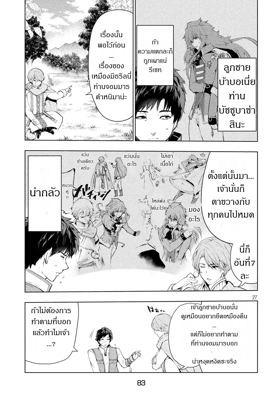 อ่านการ์ตูน Kaiko sareta Ankoku Heishi (30-dai) no Slow na Second ตอนที่ 8.2 หน้าที่ 7