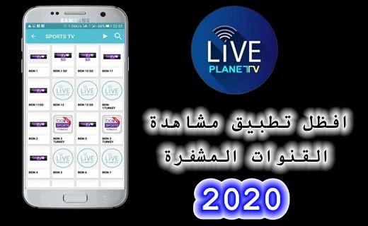 تحميل تطبيق 2020 Live Planet TV