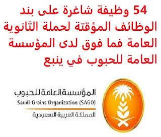 54 وظيفة شاغرة على بند الوظائف المؤقتة لحملة الثانوية العامة فما فوق لدى المؤسسة العامة للحبوب في ينبع saudi jobs تعلن المؤسسة العامة للحبوب, عن توفر 54 وظيفة شاغرة على بند الوظائف المؤقتة لحملة الثانوية العامة فما فوق, للعمل لديها في ينبع وذلك للوظائف التالية: 1- محلل مختبر (ثلاث وظائف) 2- محاسب (وظيفتان) 3- أخصائي تقنية معلومات (وظيفتان) 4- أخصائي شؤون الموظفين 5- أخصائي مشتريات 6- سكرتير 7- كهربائي (أربع وظائف) 8- ميكانيكي (وظيفتان) 9- مشغل غرفة تحكم (ثلاث وظائف) 10 مراقب مستودع (أربع وظائف) 11- مراقب أعمال نقل (وظيفتان) 12- مشغل جهاز أخذ عينات (وظيفتان) 13- مأمور ميزان (أربع وظائف) 14- مراقب تحميل (خمس وظائف) 15- مأمور اتصالات 16- مشرف خدمات 17- مخلص جمركي 18- سائق (ثلاث وظائف) 19- رجل أمن (12وظيفة) للتقدم إلى الوظيفة, ومعرفة الشروط والمتطلبات اضغط على الرابط هنا أنشئ سيرتك الذاتية    أعلن عن وظيفة جديدة من هنا لمشاهدة المزيد من الوظائف قم بالعودة إلى الصفحة الرئيسية قم أيضاً بالاطّلاع على المزيد من الوظائف مهندسين وتقنيين محاسبة وإدارة أعمال وتسويق التعليم والبرامج التعليمية كافة التخصصات الطبية محامون وقضاة ومستشارون قانونيون مبرمجو كمبيوتر وجرافيك ورسامون موظفين وإداريين فنيي حرف وعمال