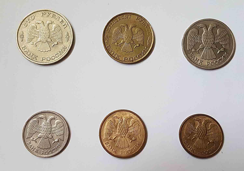 Монеты 90-ых годов 20 века Российской Федерации