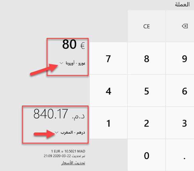 استخدام الالة الحاسبة ويندوز لتحويل %D8%AA%D8%AD%D9%88%D