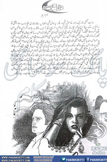 http://readingpointpk.blogspot.com/2015/12/dil-gazeeda-by-umme-maryam-episode-1.html