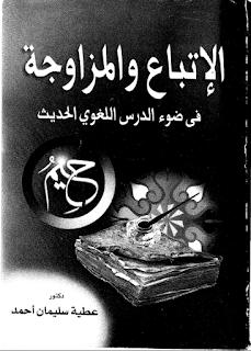 الابداع والمزاوجة في ضوء الدرس اللغوي الحديث - عطية سليمان أحمد