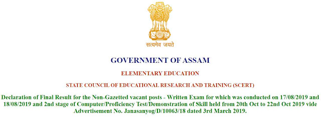 SERT-Assam-Download-Appointment