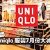 Uniqlo 服装7月份大减价!最低只需RM19.90!