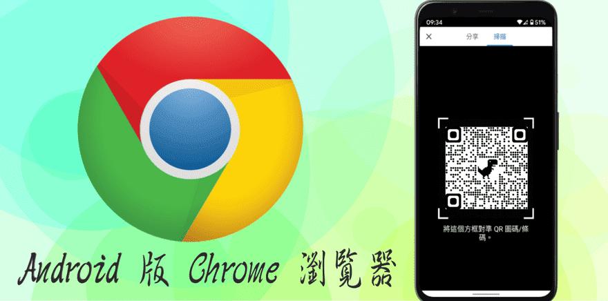 Android版Chrome內建QRCode產生器&掃描器