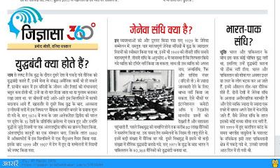 https://epaper.prabhatkhabar.com/2056823/Awsar/Awsar#page/6/1