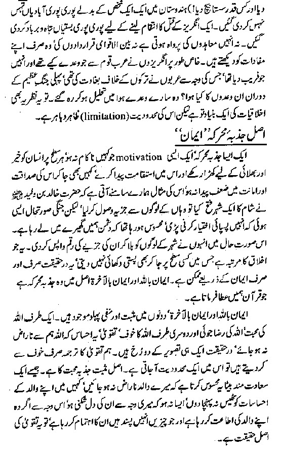 Morality and spiritual system of Islam In Urdu