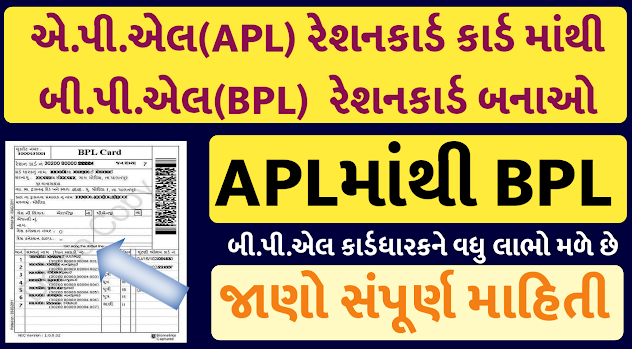 APL Card To BPL Card