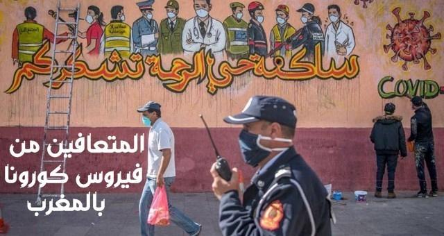 فيروس كورونا بالمغرب: عدد المتعافين يتجاوز 12 ألف حالة بعد تماثل 238 شخصا للشفاء خلال الـ24 ساعة