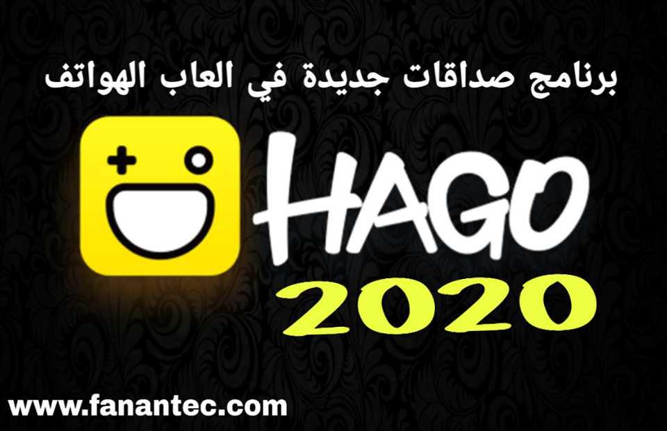تحميل هاجو HAGO 2020 افضل برنامج صداقات جديدة في العاب الهواتف
