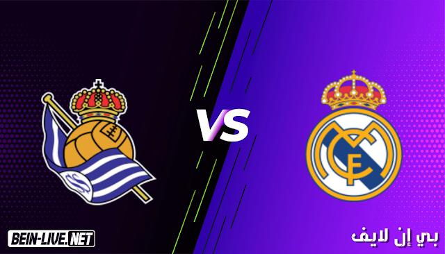 مشاهدة مباراة ريال مدريد وريال سوسيداد بث مباشر اليوم بتاريخ 29-02-2021 في الدوري الاسباني