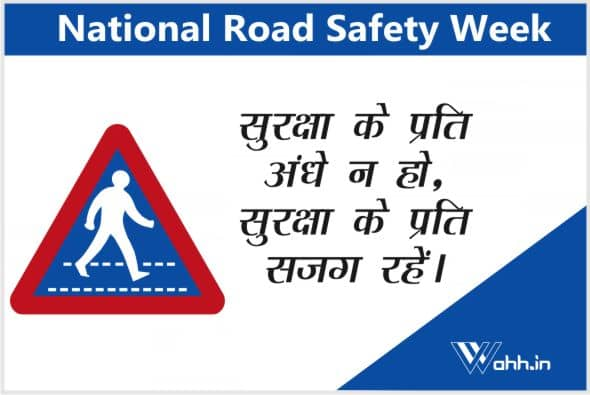 National Road Safety Week Status  Images For Whatsapp,