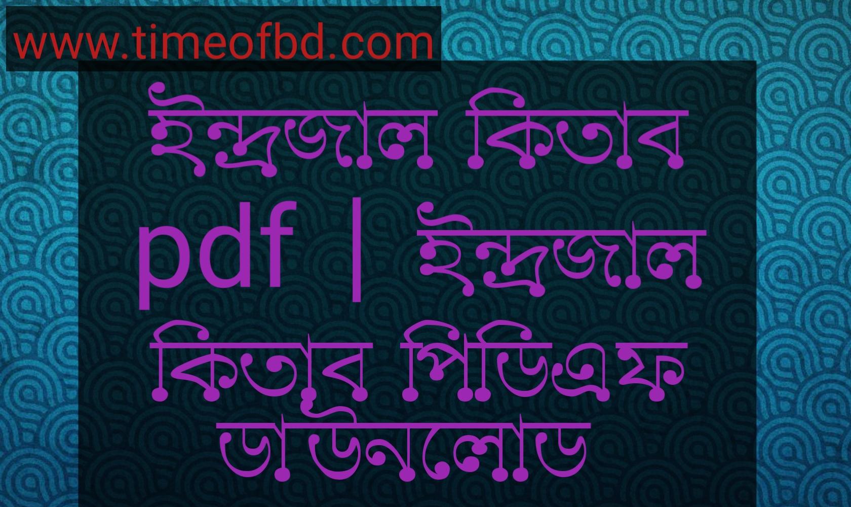 ইন্দ্রজাল কিতাব pdf, ইন্দ্রজাল কিতাব পিডিএফ ডাউনলোড, ইন্দ্রজাল কিতাব পিডিএফ, ইন্দ্রজাল কিতাব pdf free download,