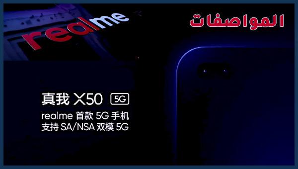 جميع مواصفات هاتف Realme X50 Pro بأفضل سعر لعام 2020؟