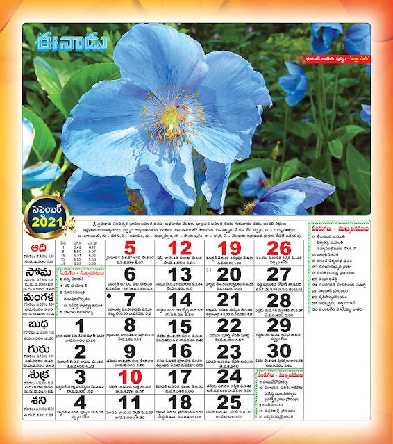 Eenadu Telugu Calendar September 2021