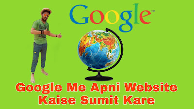 Google me website kaise sumit kare