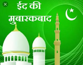 नही नजर आया चांद, मुस्लिम समाज लॉक डाउन का पालन करते हुए सोमवार को मनायेगा ईद