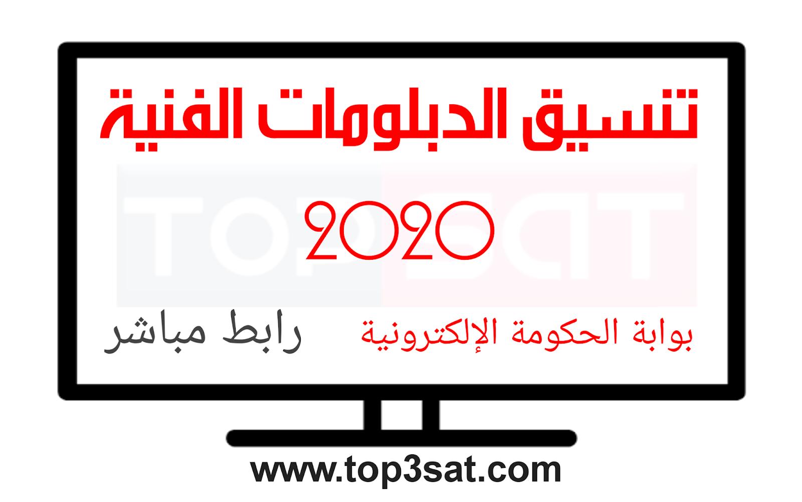 موعد تنسيق الدبلومات الفنية وتسجيل الرغبات ( تجارى - زراعى- صناعى) 2020