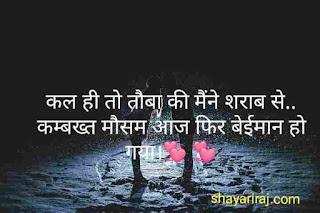 Best-new-hindi-love-shayari-status