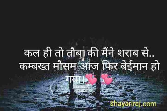 200+ Best new hindi Love shayari hindi status or images