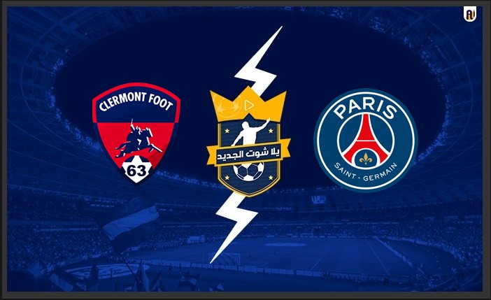 مشاهدة مباراة باريس سان جيرمان وكليرمون فوت