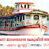 Machinist vacancy in Kerala State Water Transport Department - Apply online before 20-09-2017.