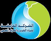 شركة مياه الشرب بالقاهرة الكبرى: تعلن عن حاجتها لشغل الوظائف الاتية