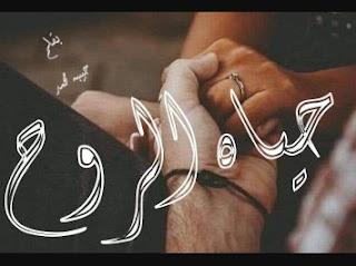 رواية حياة الروح بقلم حبيبة محمد كاملة