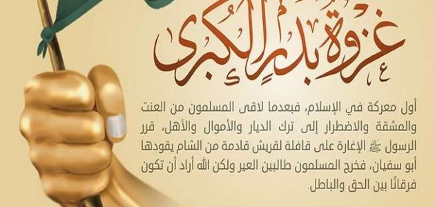 قائمة شهداء غزوة بدر