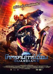 Guardians (2017) โคตรคนการ์เดี้ยน HD