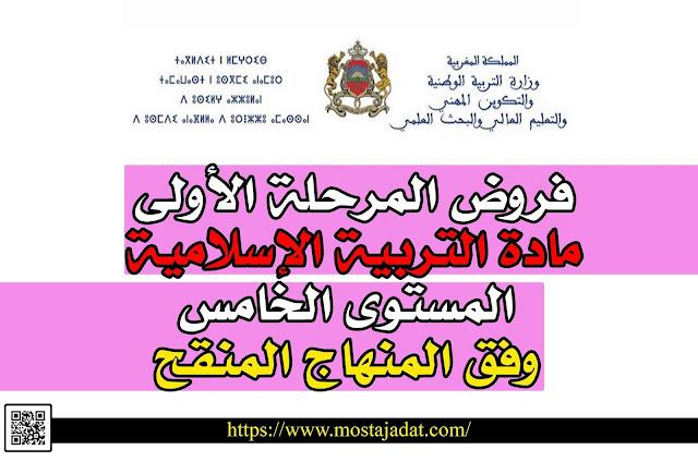 فروض المرحلة الأولى لمادة التربية الإسلامية المستوى الخامس وفق المنهاج المنقح