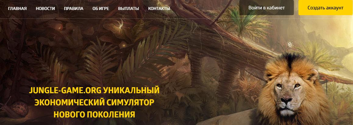 Мошеннический сайт jungle-game.org – Отзывы, развод, платит или лохотрон? Информация