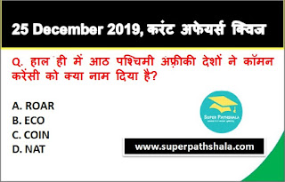 Daily Current Affairs Quiz in Hindi 25 December 2019