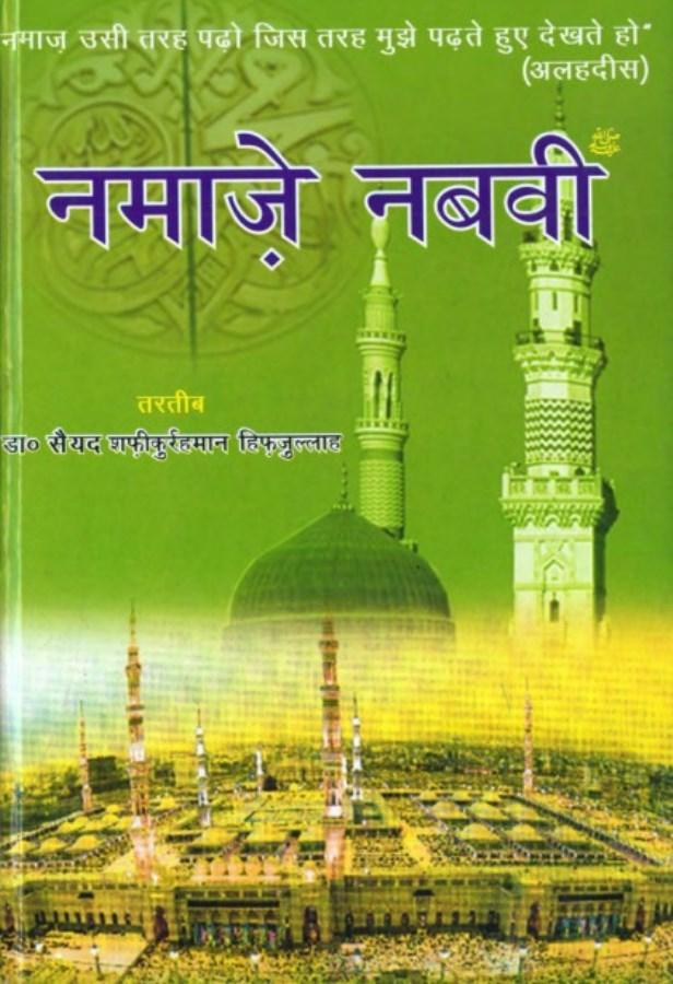 gheranda-samhita-bhashanuvaad-dr-sayyad-shafiqur-rehman-नमाज़े-नबवी-डॉ-सायद-शफीकुर-रहमान
