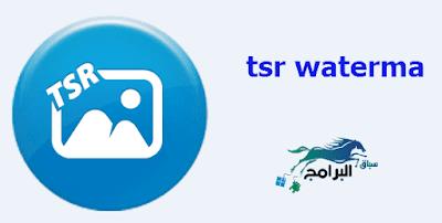برنامج اضافة العلامه المائية على الصور TSR Watermark