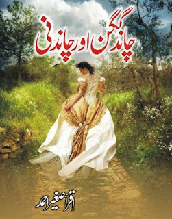 Chand Gagan Aur Chandni (Complete Novel) By Iqra Sagheer Ahmed Free Download Pdf