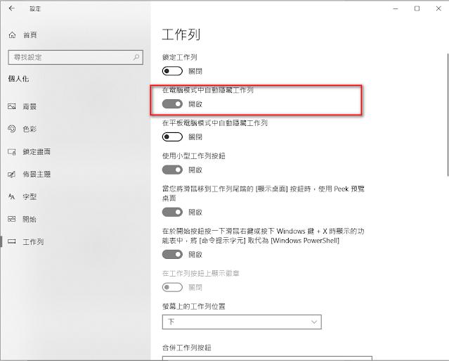 如何讓【Windows】螢幕下方的工作列,滑鼠移動過去出現移開又隱藏❓