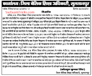 UP 29334 Teacher Sultanpur Appointment notice