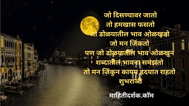 Good Night Marathi Messages