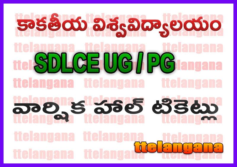 కాకతీయ విశ్వవిద్యాలయం SDLCE UG / PG వార్షిక హాల్ టికెట్లు