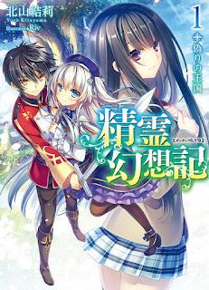 Download Novel Seirei Gensouki - Spirit Chronicles