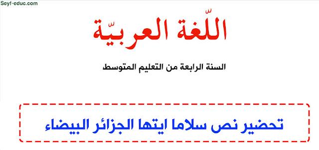 تحضير نص سلاما ايتها الجزائر البيضاء للسنة الرابعة متوسط الجيل الثاني