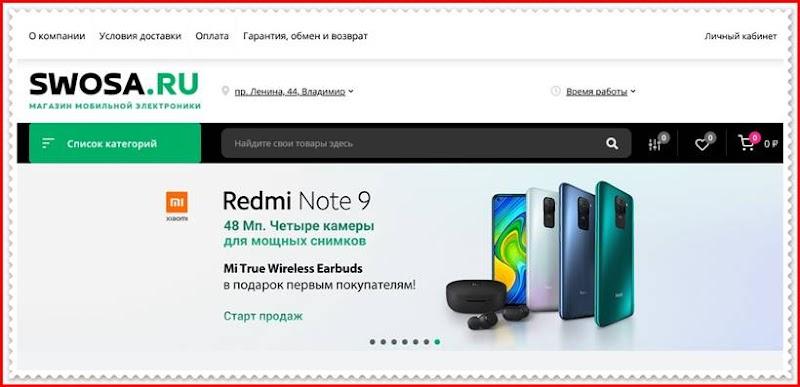 Мошеннический сайт swosa.ru – Отзывы о магазине, развод! Фальшивый магазин